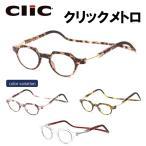 クリックメトロ MT 老眼鏡 クリックリーダー