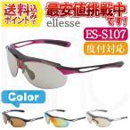 【送料無料】ellesse(エレッセ) スポーツサングラス ES-S107