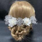 Lupine 髪飾り かすみ草 シルバー あじさい ホワイト 白 5本セット ウエディング 結婚式 成人式 卒業式 プリザーブドフラワー 造花 花 h0073