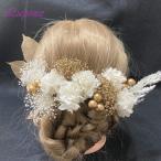 Lupine 髪飾り かすみ草 ゴールド あじさい 21本セット 和装 結婚式 成人式 卒業式 袴 アーティフィシャルフラワー プリザーブドフラワー ha41