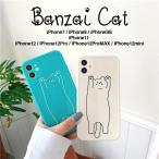 バンザイ 猫さん iPhone12 iPhone12mini iPhone12ProMAX ケース 液晶フィルム付き アイフォンケース カバー ねこ ネコ アイフォンケース