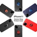 バンカーリング付き iPhone11 ケース 液晶フィルム付き アイフォンケース カバー スマホリング ホールドリング
