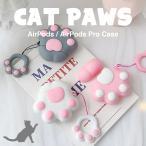 ネコ 肉球 AirPods AirPodsPro シリコン ケース エアポッズ プロ カバー ワイヤレス イヤホン ヘッドホン iPhone 猫 ねこ