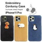 コーデュロイ 動物刺繍 iPhone11 Pro ケース 液晶フィルム付  トイプードル ひつじ ペンギン アイフォンケース