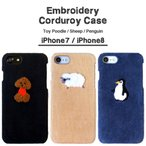 コーデュロイ 動物刺繍  iPhone7 iPhone8 ケース 液晶フィルム付  ペンギン トイプードル ひつじ