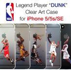 ★メール便送料無料★ NBA 選手 iPhone5/5s iPhone SE クリアケース バスケ マイケル ジョーダン 透明ケース アイフォン5 アイフォンSE