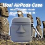 モアイ像 AirPods AirPodsPro シリコン ケース エアポッズ ワイヤレス イヤホン ヘッドホン iPhone