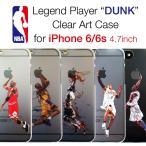 ★メール便送料無料★ NBA 選手 iPhone6/6s クリアケース  バスケ マイケル ジョーダン 透明ケース アイフォン6 アップルマーク