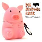 ブタさん AirPods シリコン ケース エアポッズ エアポッド カバー ブタ 豚 ワイヤレス イヤホン ヘッドホン iPhone