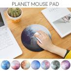 【メール便送料無料】プラネット マウスパッド (全8種) / 惑星 地球 月 宇宙 天体観測 マウス パソコン