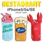 SALE メール便 送料無料 レストラン iPhone5/5s/SE シリコン ソフトケース 液晶フィルム付 / アイフォン5s アイフォーン iPhone5s アイフォンケース