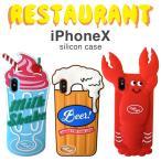 レストラン iPhoneX iPhoneXs シリコン ソフトケース 液晶フィルム付 エビ ビール シェイク