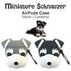 ミニチュア シュナウザー AirPods シリコン ケース エアポッド カバー ワイヤレス イヤホン ヘッドホン iPhone
