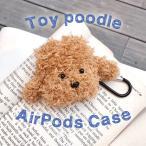 トイプードル AirPods ケース カラビナ付き ぬいぐるみ エアポッズ カバー クマ 犬 いぬ イヌ