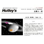 ハトリーズ スペシャル 土星人・女