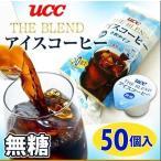 アイスコーヒー ポーション UCC The Blend  IceCoffee コストコ Costco(き釈タイプ)無糖 18g 50個入