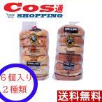 [毎週火曜日/金曜日発送] コストコ costco ベーカリー ベーグル バラエティ 選べる2袋(1袋6個入×2袋)
