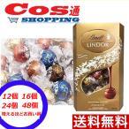 [選べる個数] リンツ リンドール チョコレート 個数が増えるほどお得 12個 16個 24個 48個 コストコ Costco アソート4種 4フレーバー