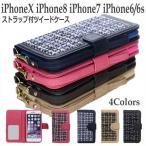 【メール便送料無料】iPhone7 iPhone6/6s 横開 手帳型 アイフォンケース ファンシーツイード ストラップ付