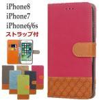 Yahoo!スマホケースのLush-Intl Yahoo!店数量限定 在庫処分 セール iPhone8/7/6/6s ケース カバー 横開 手帳型 カード収納 ファブリック 切替 バイカラー ストラップ付