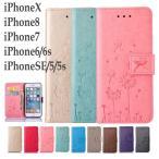 【メール便送料無料】iPhone7 iPhone6/6s iPhoneSE/5/5s 手帳型 アイフォンケース フェアリーダンデライアン ストラップ付