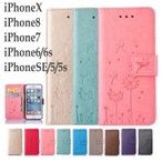 iPhone7/6/6s/SE/5/5s アイフォンケース カバー 横開 手帳型 カード収納  フェアリーダンデライアン ストラップ付