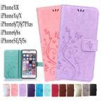 【メール便送料無料】iPhone7 iPhone6/6s iPhoneSE/5/5s 横開 手帳型 アイフォンケース バタフライ ストラップ付