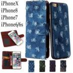 iPhone7/6/6s アイフォンケース カバー 横開 手帳型 カード収納  デニム ジーンズ ケースが取外せる2WAY