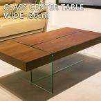 センターテーブル 高級感 モダン ガラステーブル ウォールナット ナチュラル 120 テーブル ブラウン おしゃれ 木製 リビングテーブル ガラス製