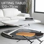 ダイニングテーブル昇降式長方形昇降テーブルホワイトブラウン120×75ロー...