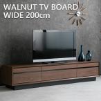 テレビボード 200 ウォールナット 高級 おしゃれ 木製 テレビ台 ガラス 引き出し TVボード AVボード ローボード 収納付き モダン ウォルナット ブラウン