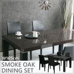 ダイニングセット 5点セット 4人掛け 鏡面 テーブル オーク 木製 スモークオーク モダン おしゃれ 高級 4人用 グレー ブラック