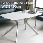 ダイニングテーブルガラス白ホワイトガラステーブル食卓テーブルおしゃれ120...