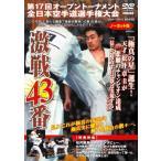 第17回オープントーナメント  全日本空手道選手権大会 激戦43番 [DVD]