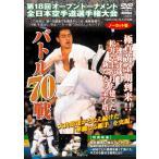 第18回オープントーナメント  全日本空手道選手権大会  バトル70戦 [DVD]