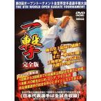 第8回全世界空手道選手権大会2 一撃 [DVD]