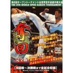 第8回全世界空手道選手権大会3 奪回 [DVD]