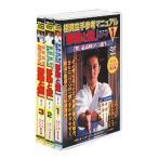 極真空手 成嶋 竜『移動と型』3本セット DVD 極3種 セット DVD計3枚 [DVDセット]