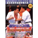 第34-第36回 全日本空手道選手権大会  燃ゆる大決戦 [DVD]