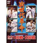 第45回 全日本空手道選手権大会 C・Dブロック1・2回戦  次世代革命 [DVD]