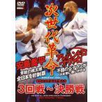 第45回 全日本空手道選手権大会 3回戦〜決勝戦  次世代革命 [DVD]