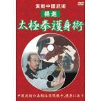 楊進  太極拳護身術 [DVD]