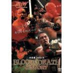 大日本プロレス  BLOOD & DEATH HISTORY [DVD]