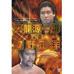 プロレス名勝負コレクション vol.1  天龍源一郎 vs 蝶野正洋 [DVD]