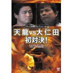 プロレス名勝負コレクション vol.2  天龍 vs 大仁田  初対決! [DVD]