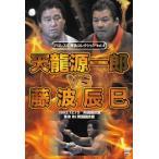 プロレス名勝負コレクション vol.4 天龍源一郎 vs 藤波辰巳 [DVD]