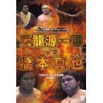 プロレス名勝負コレクション vol.6 天龍源一郎 vs 橋本真也 [DVD]