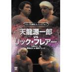 プロレス名勝負コレクション vol.11 天龍源一郎 vs リック・フレアー [DVD]