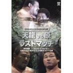 プロレス名勝負コレクション vol.12 天龍 vs 阿修羅・原 ラストマッチ [DVD]