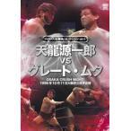 プロレス名勝負コレクション vol.13 天龍源一郎 vs グレート・ムタ [DVD]